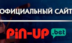 Pin Up – оптимальное казино для геймеров из Украины