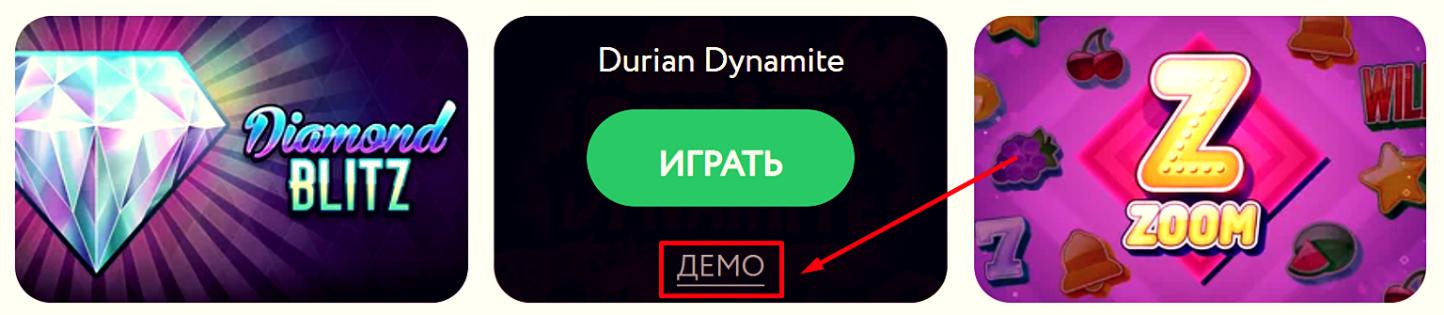 Демо-режим