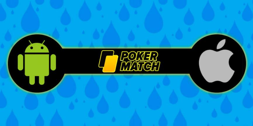ПокерМатч преимущества