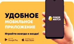 Как скачать ПокерМатч на Android и iOS